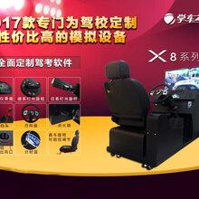 宜昌驾校学车模拟器驾吧加盟需要多少钱