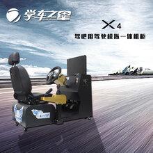 遂宁智能汽车驾驶模拟器加盟驾吧费用