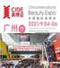 2021廣州美容博覽會秋季展