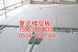 云南复式loft楼层板技术得到质的飞跃