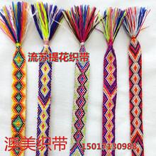 现货直销提花织带手链编织带子你的名字同款三色织带图片