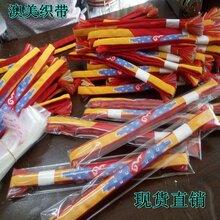 广东织带厂家订织各款式规格绦纶提花织带服装辅料装饰带图片