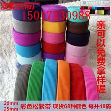 澳美织带厂大量现货25mm彩色包边松紧带针织钩编弹力带图片