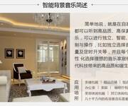 蚌埠智能家庭背景音乐系统代理—IBA图片