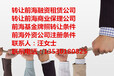 2017年深圳外资融?#39318;?#36161;公司可以从事的业务范围