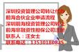 深圳基金代销牌照代办要求、前海融资租赁公司注册
