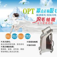 广东珠海香洲恒达opt仪器价格冰点脱毛仪器厂家