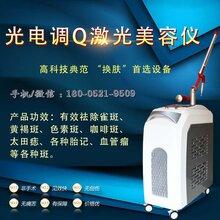 河南开封金明区恒达科技皮秒仪器皮秒祛斑仪器激光祛斑仪器价格