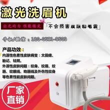 重庆南岸美容院洗眉机多少钱一台激光洗眉机多少钱
