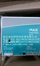 德国PULS电源,SL10.100,开关电源图片