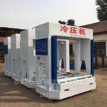 曲阜三元木工液压式冷压机冷压机图片
