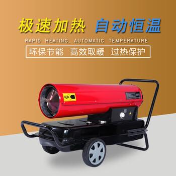 ���ֲ�Ʊ�ɿ���_可移动式燃油暖风机大型养殖育雏燃油取暖器60kw