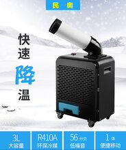 工业用移动降温设备图片