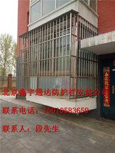 北京昌平天通苑防盗窗防盗网定做不锈钢防护栏家庭护栏