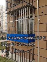 北京西城附近防护栏安装阳台防盗窗信不过防盗网安装防盗门
