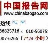 中国电动车控制器行业盈利态势分析及十三五投资决策分析报告