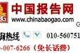 2016-2022年中国汽车起动机电磁开关产业专项调研及发展机会分析报告