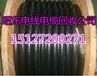 电缆回收,废旧电缆回收,回收电缆:光伏线回收