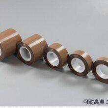 铁氟龙玻纤胶带和铁氟龙薄膜胶带图片