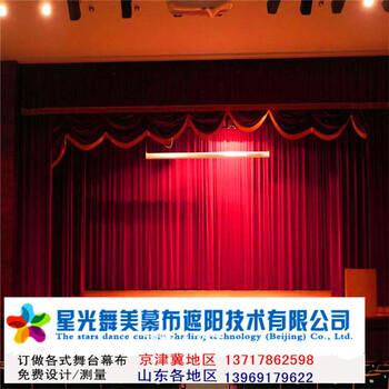 潍坊会议舞台幕布高密市定做电动防火阻燃舞台幕布生产厂家