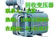 滬光變壓器回收ABB變壓器回收南橋變壓器回收\