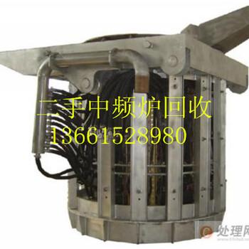 绍兴金华中频炉回收(衢州宁波湖州二手中频炉回收价钱)