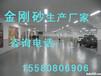 湘潭九华金刚砂材料厂湘潭专业金刚砂材料批发销售