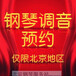 北京钢琴回收,学校二手钢琴回收,品牌钢琴回收价格