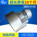 专业供应华昶双段高压风机低噪音易安装HD-3319/1.5KW/380V~415V