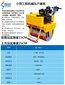 山东济宁手扶式小型压路机行业畅销品牌超值的单钢轮压路机抢购中图片