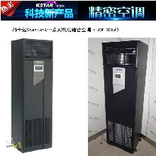 科士达精密空调ST012FAACAOBTS/12.5KW恒温恒湿空调/5匹机房精密空调图片