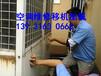廊坊空调移机安装维修