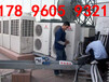 昌平南口空调移机电话D马池口维修空调教程