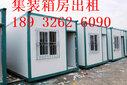 樂亭銷售集裝箱-創造完美-馬頭營活動板房出租圖片