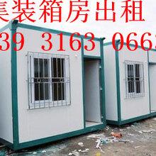 古冶集装箱销售{欢迎访问}王辇庄活动板房出租图片