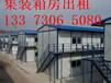 北辰集裝箱出租-來電有驚喜-天穆活動板房銷售、批發