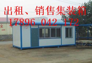 泰安回收集装箱销售《技术专业》宁阳租赁活动房定做
