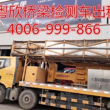 襄樊桥梁检测车出租