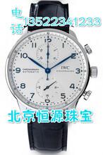 二手表回收二手表典当二手表寄卖北京恒源珠宝