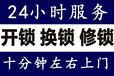 泉州指纹锁维修泰禾广场指纹锁维修东海湾指纹锁维修