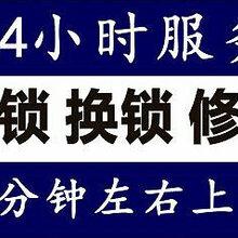 泉州指纹锁维修泰禾广场指纹锁维修东海湾指纹锁维修图片