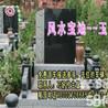 省批合法公墓-玉皇陵-免费派车接送刁姸伶