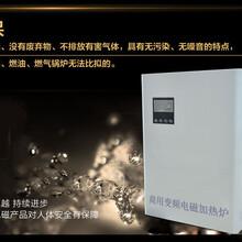 3C认证的电磁加热采暖炉中国质量认证的电磁加热器