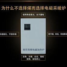 中国质量认证的电磁采暖炉生产厂家守卫你的温暖