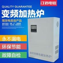 江信电磁采暖器运用变频电磁加热体-雾霾最好的清扫机!