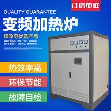 电磁采暖炉电磁感应采暖炉,电磁加热采暖炉,变频采暖炉,电磁加热