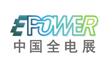 第17届电力电工设备暨智能电网展ChinaE-Power中国全电展