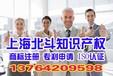 上海闵行区商标局、闵行区商标办理、闵行区商标注册大厅、闵行商标注册申请