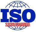 上海浦东南汇ISO9000认证,ISO9001质量管理体系认证咨询,找上海北斗图片