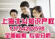 上海北斗知识产权代理有限公司怎么样?上海北斗知识产权公司简介